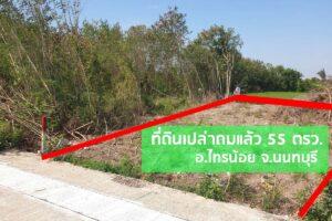 ขายที่ดิน-ไทรน้อย-นนทบุรี-07