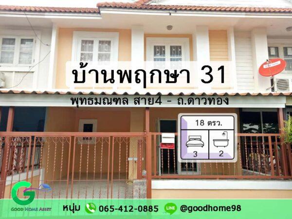 บ้านพฤกษา 31 พุทธมณฑล สาย 4