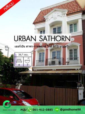 Urban Sathorn หมู่บ้าน เออร์เบิน สาทร ราชพฤกษ์ ทาวน์โฮมใกล้รถไฟฟ้า