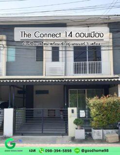 ขายบ้าน ดอนเมือง The Connect 14 บ้านรีโนเวท พร้อมเข้าอยู่