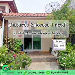 ขายบ้าน อู่ทอง สุพรรณบุรี บ้านมือสอง ชั้นเดียว 24 ตรว