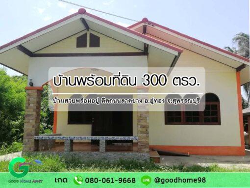 ขายบ้านพร้อมที่ดิน สุพรรณบุรี 300 ตรว.