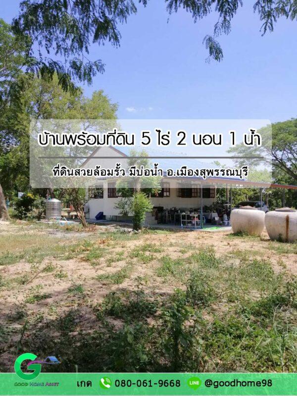 ขายบ้านพร้อมที่ดิน สุพรรณบุรี