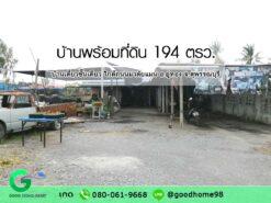 ขายบ้านพร้อมที่ดิน สุพรรณบุรี อู่ทอง 194.5 ตรว. ใกล้ถนนมาลัยแมน