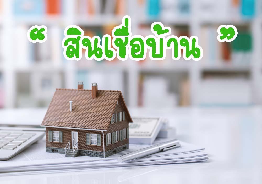 สินเชื่อบ้าน Home Loan