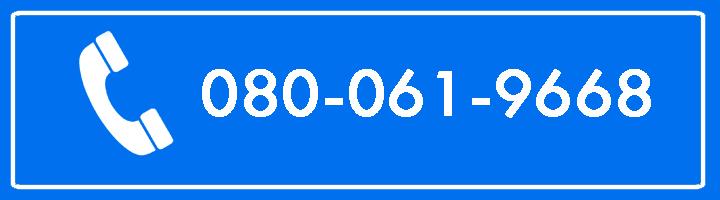 ที่ปรึกษาอสังหาริมทรัพย์ Real Estate Consultant (คุณเกด) 080-061-9668