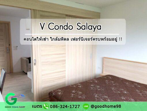 คอนโดให้เช่า ศาลายา วีคอนโด vcondo salaya