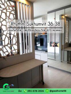 คอนโดให้เช่า Rhythm Sukhumvit 36-38 คอนโดใกล้ BTS ทองหล่อ