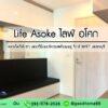 life asoke rama 9 เช่า คอนโดพร้อมอยู่ เฟอร์นิเจอร์ครบ
